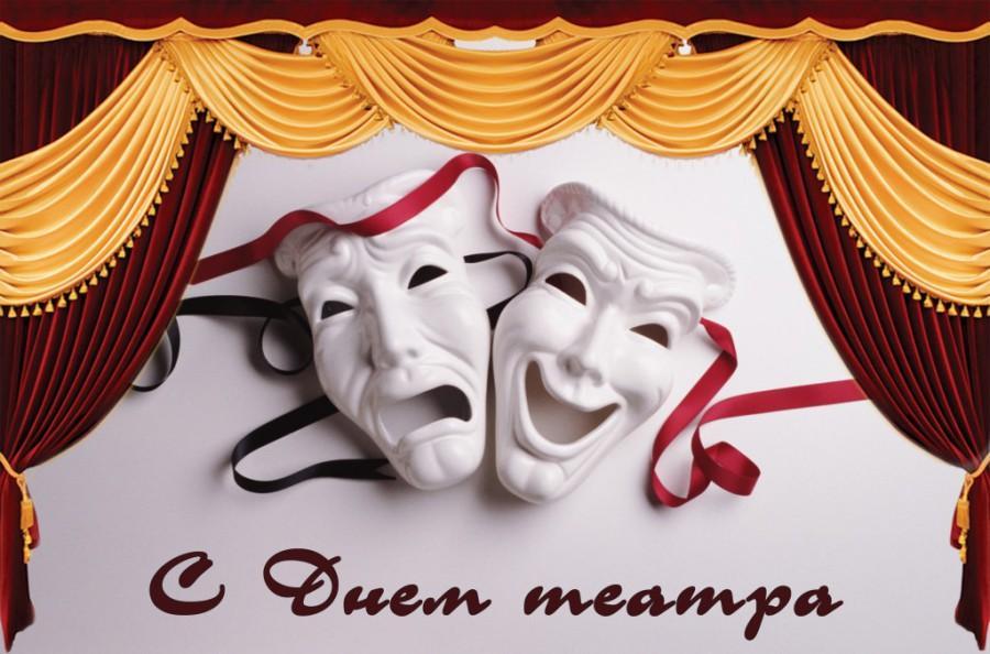 Поздравления с Международным днем театра / bipbap.ru