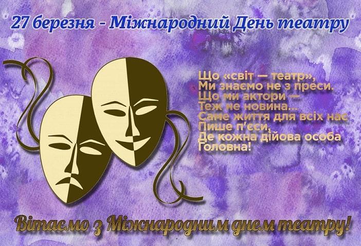 Поздравления с Днем театра / vitannya.in.ua