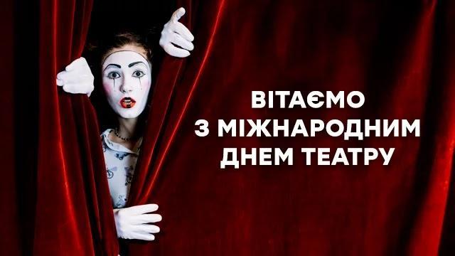 День театра - поздравления в стихах и картинках / fakty.com.ua