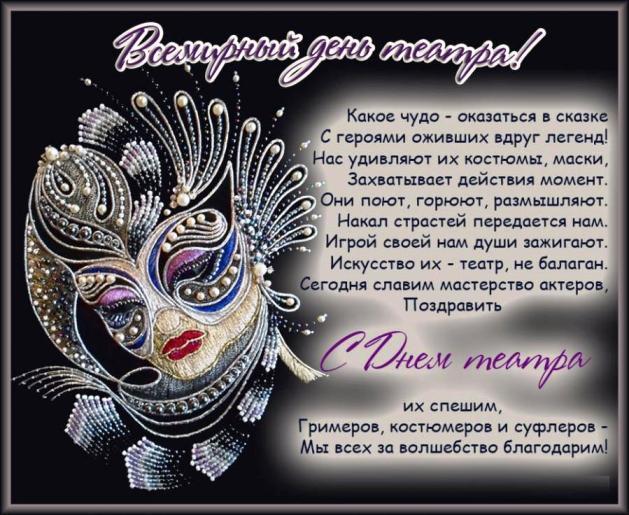 Стихи и открытки с Днем театра / privetpeople.ru