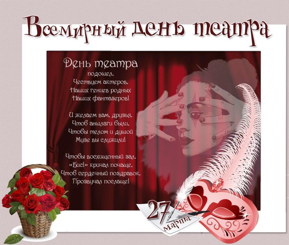Поздравления с Днем театра в стихах и открытках / bipbap.ru