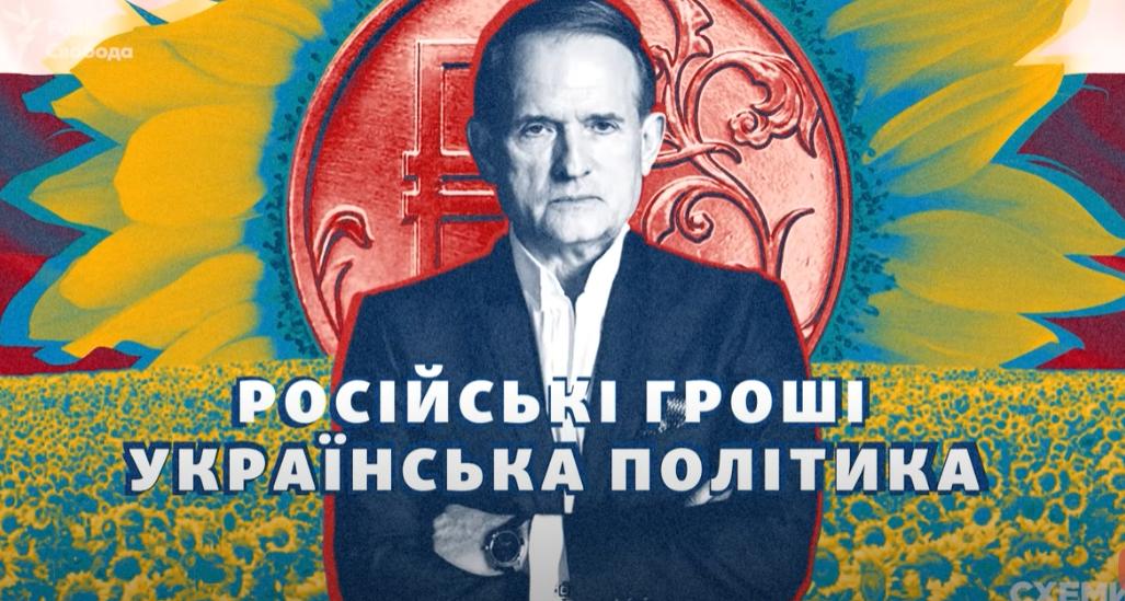 Медведчук, по данным СМИ, владеет бизнесом в России / скриншот
