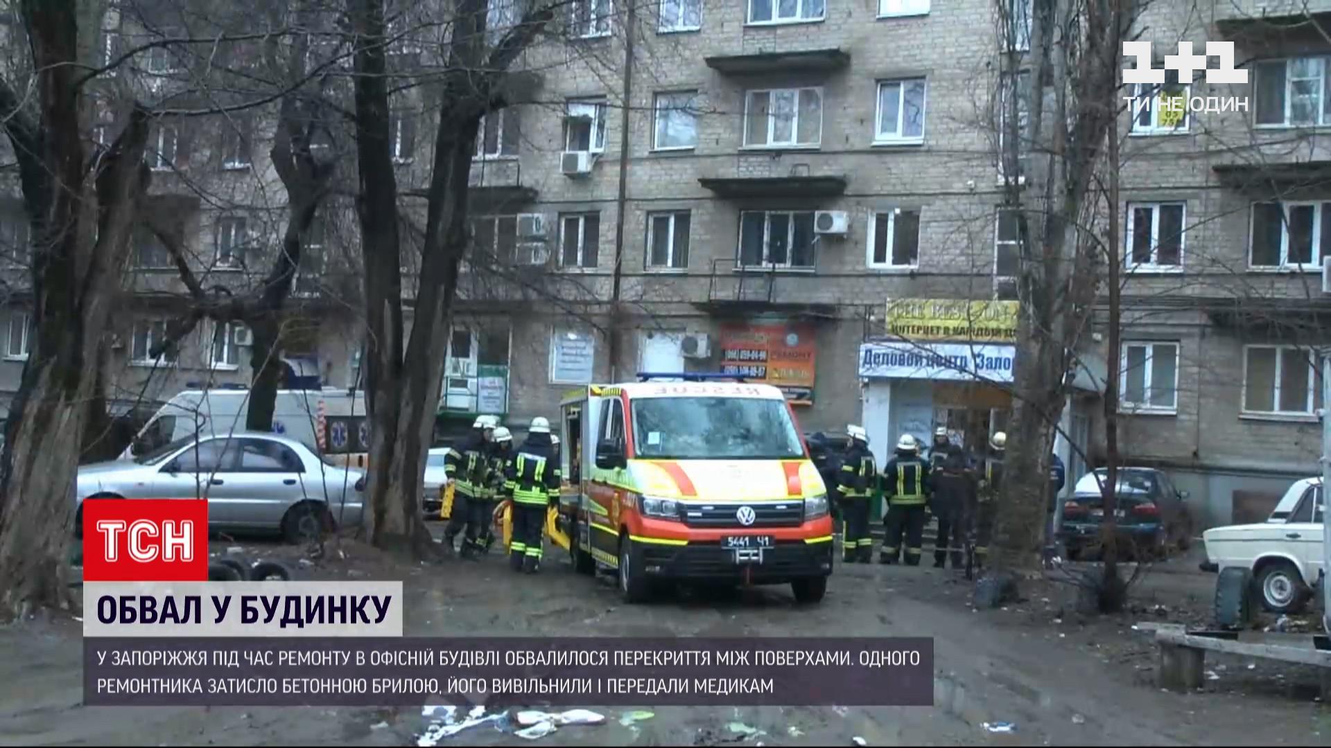 Пострадал рабочий / скриншот извидео