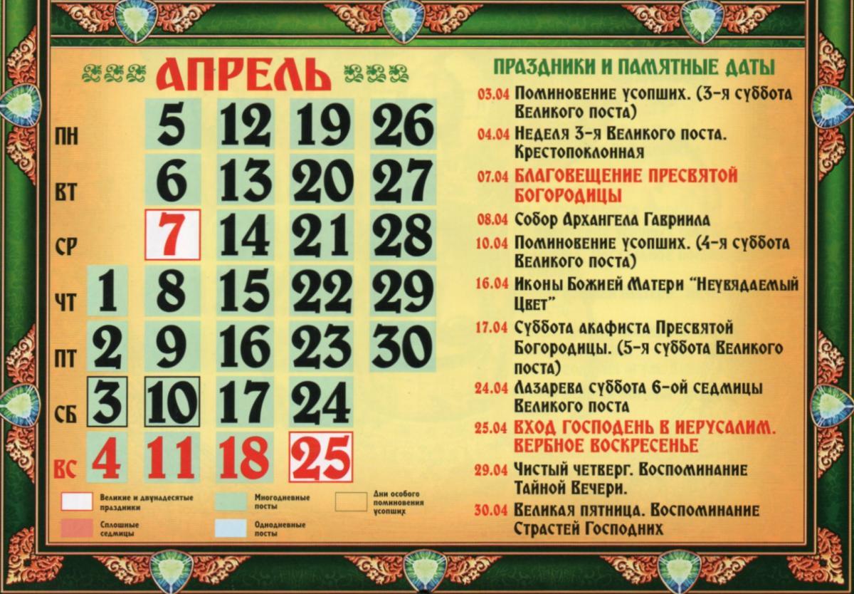 Православний календар на квітень 2021 / фото vedmochka.net