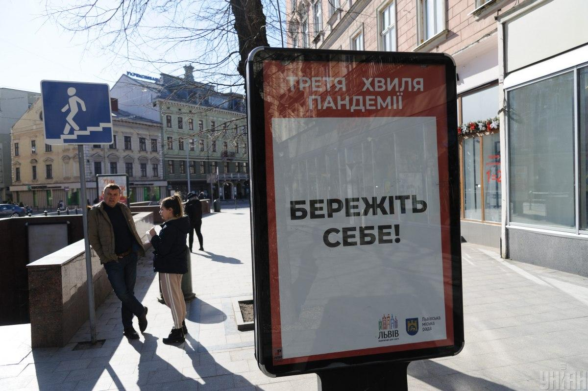 У Львівській областіполіпшилась ситуація з COVID-19 / фото УНІАН, Микола Тис