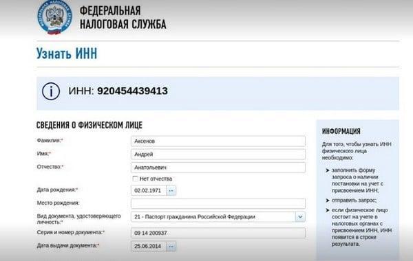 Мэр Доброполья якобы имеет российскийпаспорт/ скриншот