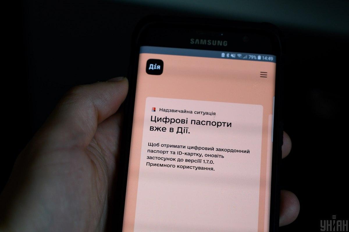 """Мобильное приложение """"Дия"""" / фото УНИАН, Вячеслав Ратинский"""