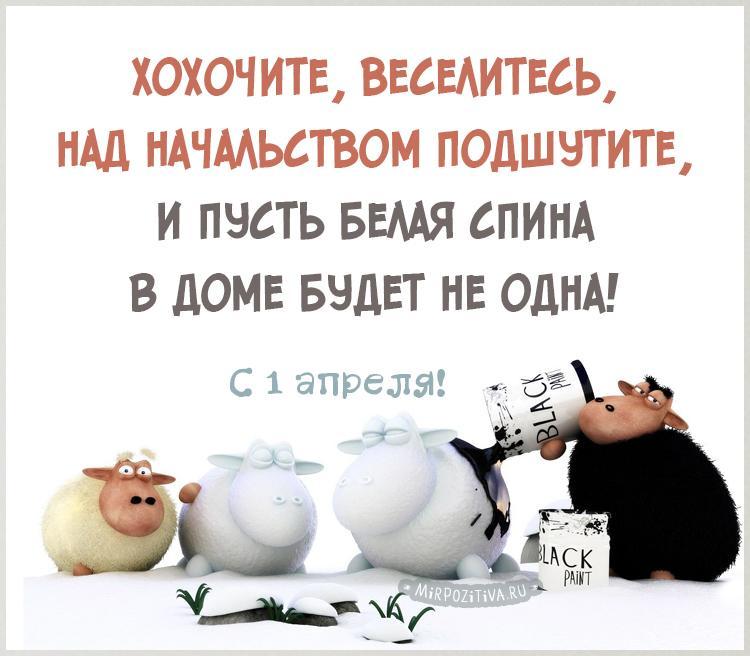 С 1 апреля поздравления / фото mirpozitiva.ru