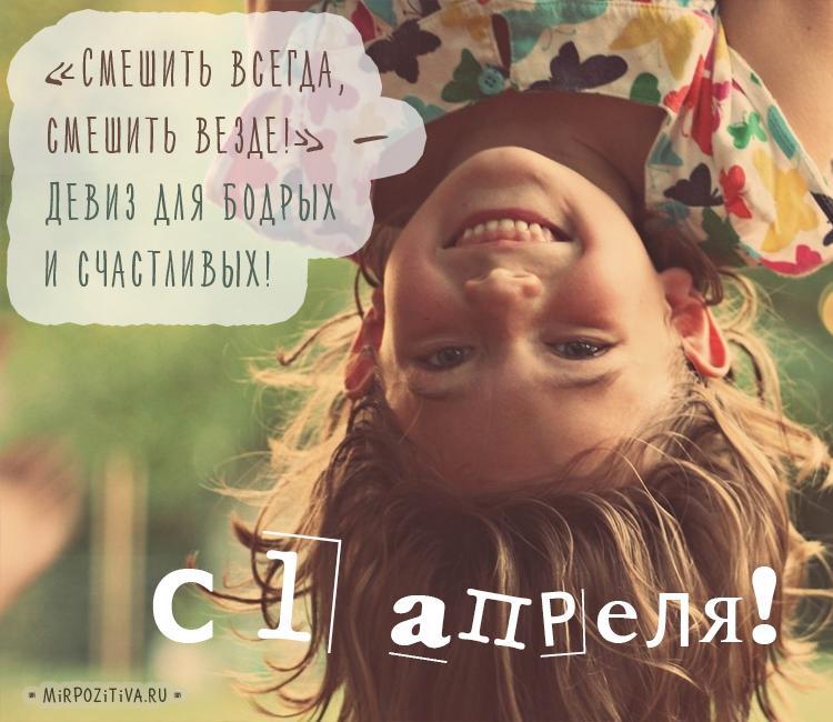 С 1 апреля веселые картинки / фото mirpozitiva.ru