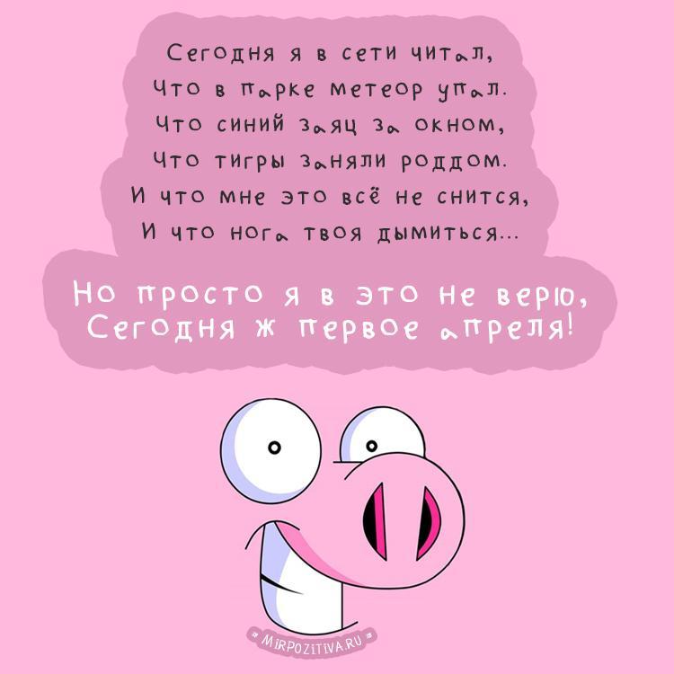 День смеха 1 апреля картинки / фото mirpozitiva.ru