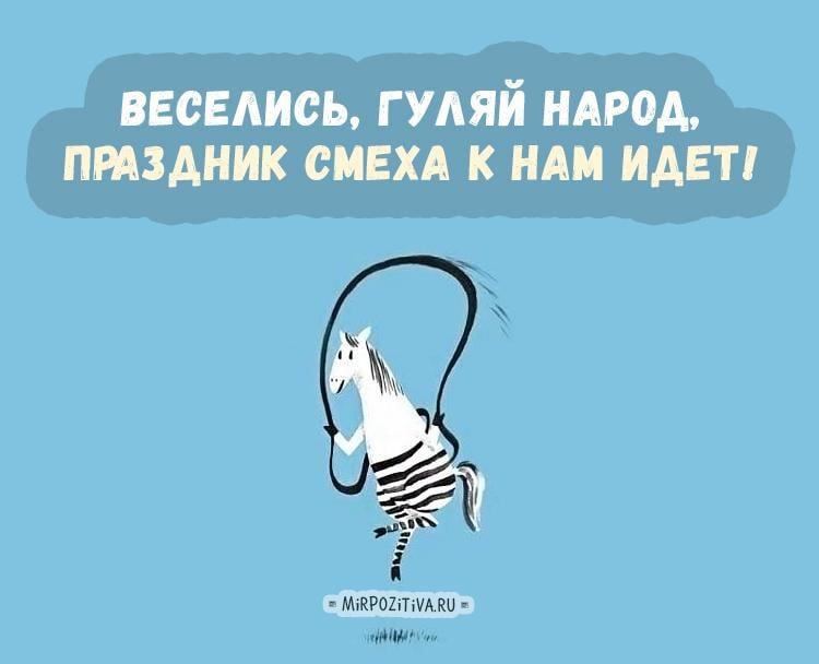 Поздравления и стихи с1 апреля / фото mirpozitiva.ru