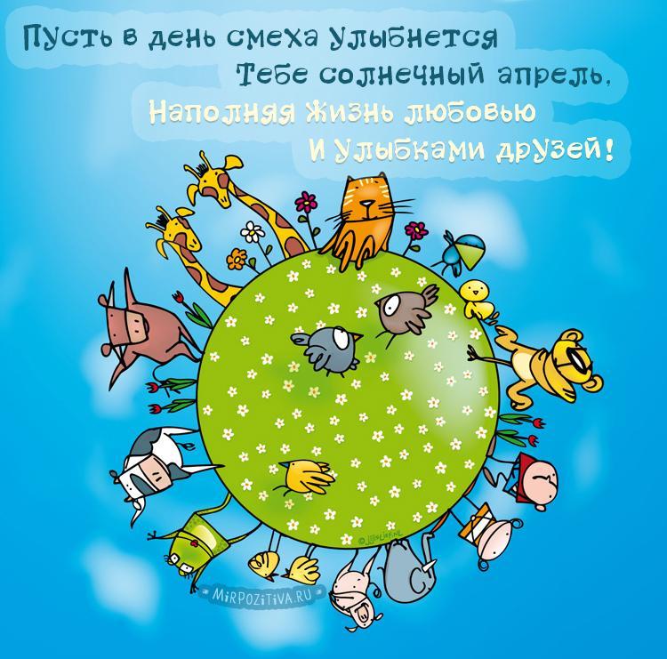 Прикольные шутки с1 апреля / фото mirpozitiva.ru