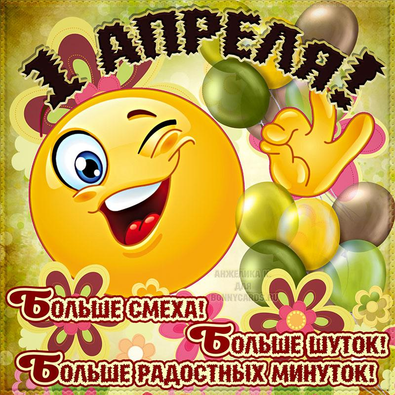 С 1 апреля открытки/ фото bonnycards.ru