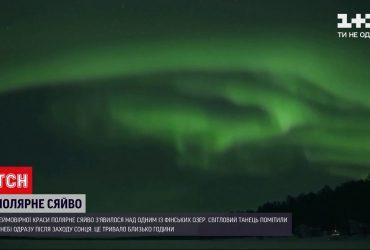 Новини світу: над фінським озером з'явилось неймовірне полярне сяйво