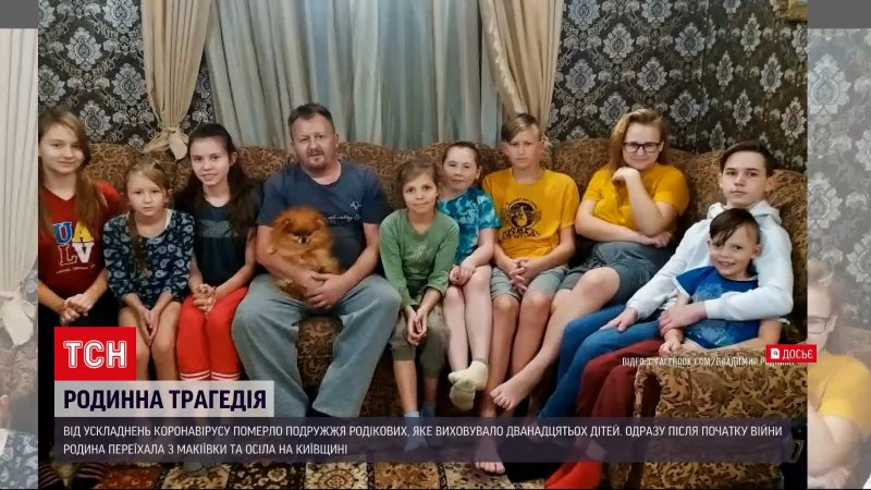 На Київщині 12 дітей залишилися сиротами, батьки померли від COVID-19 —  УНІАН
