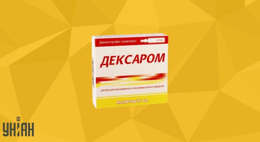 Дексаром фото упаковки