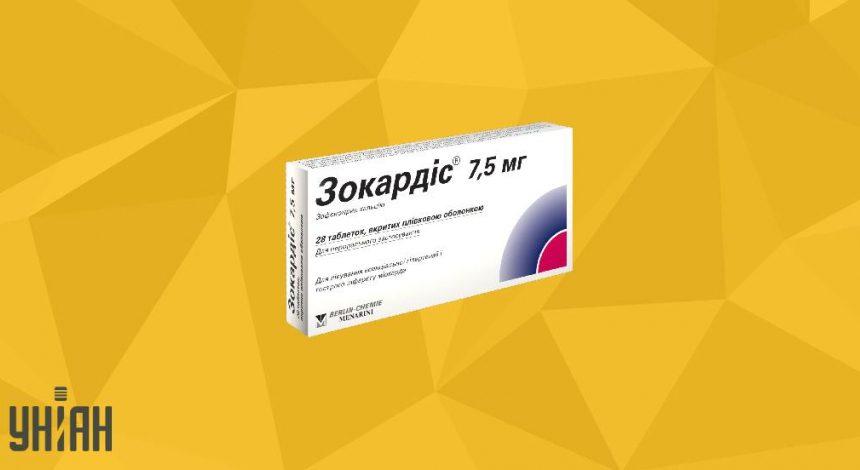 Зокардис 30 мг фото упаковки