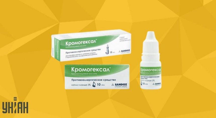 Кромогексал фото упаковки