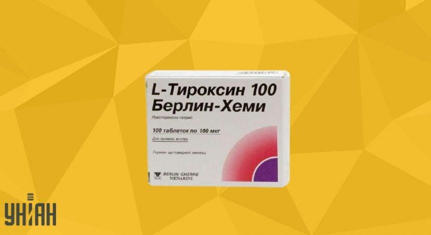 Левотироксин фото упаковки