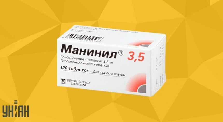 Манинил 3,5 фото упаковки