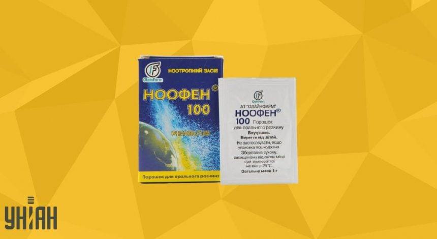 Ноофен 100 фото упаковки