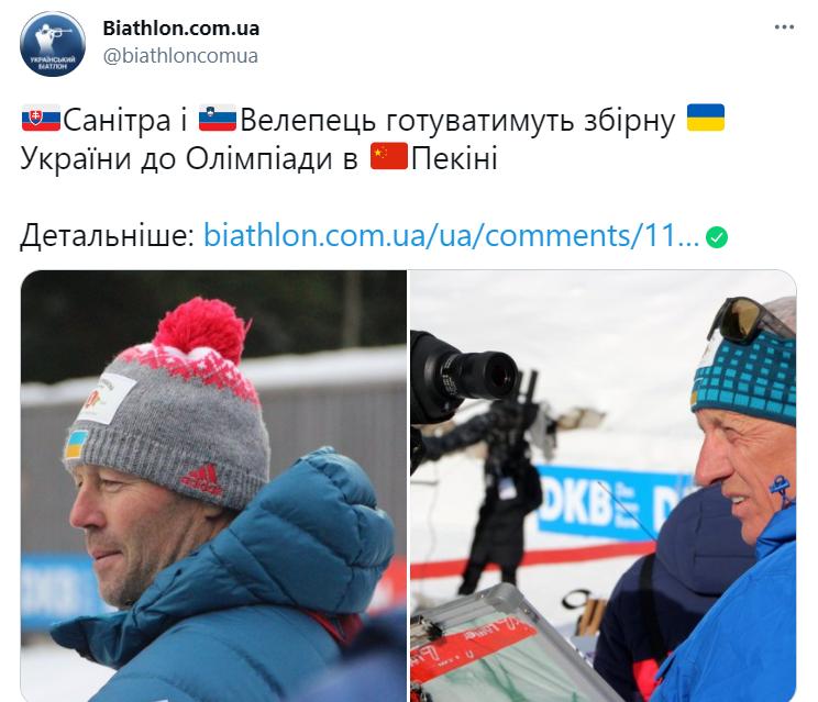 фото twitter.com/biathloncom