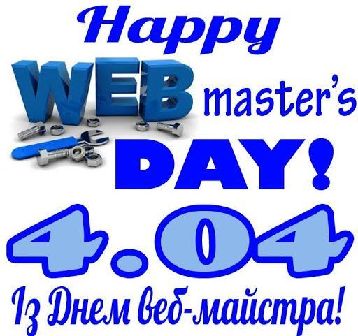 С Днем веб-мастера - лучшие поздравления / dut.edu.ua