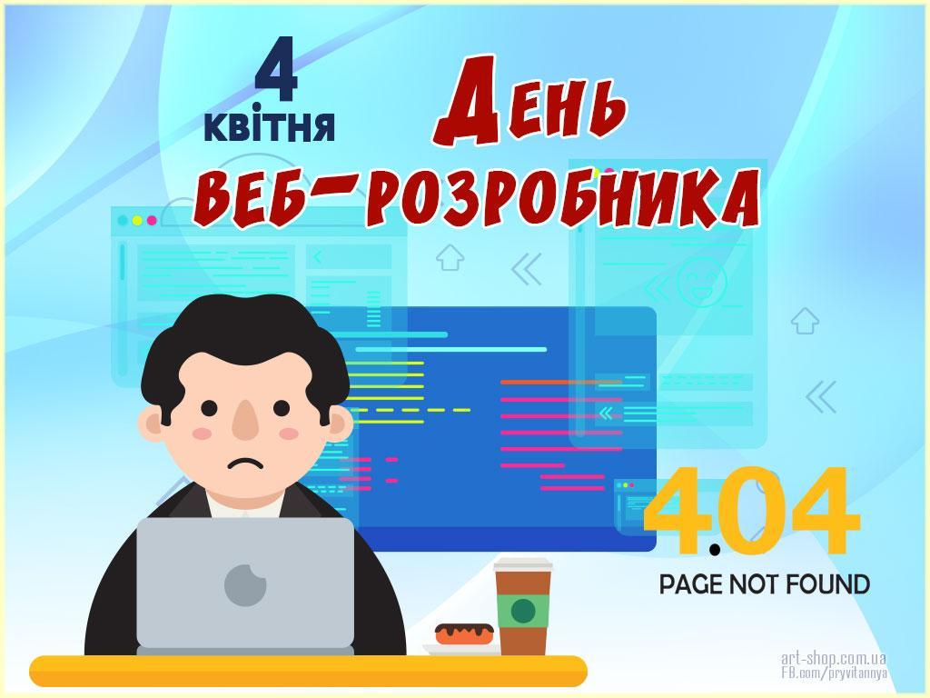 Поздравления с Днем веб-мастера в стихах и прозе / art-shop.com.ua