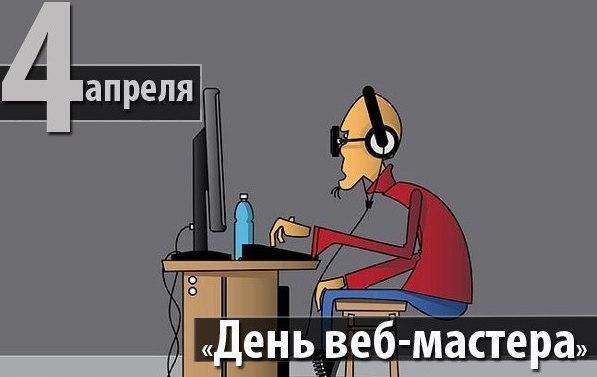 Поздравления с Днем веб-мастера / vampodarok.com
