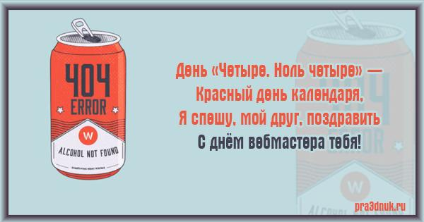 Открытки с Днем веб-мастера / pra3dnuk.ru