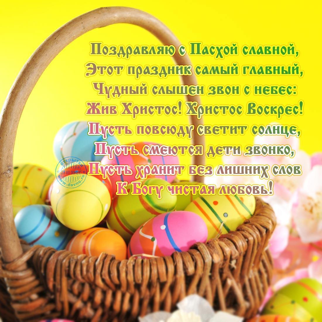 Католическая Пасха открытки / фото davno.ru