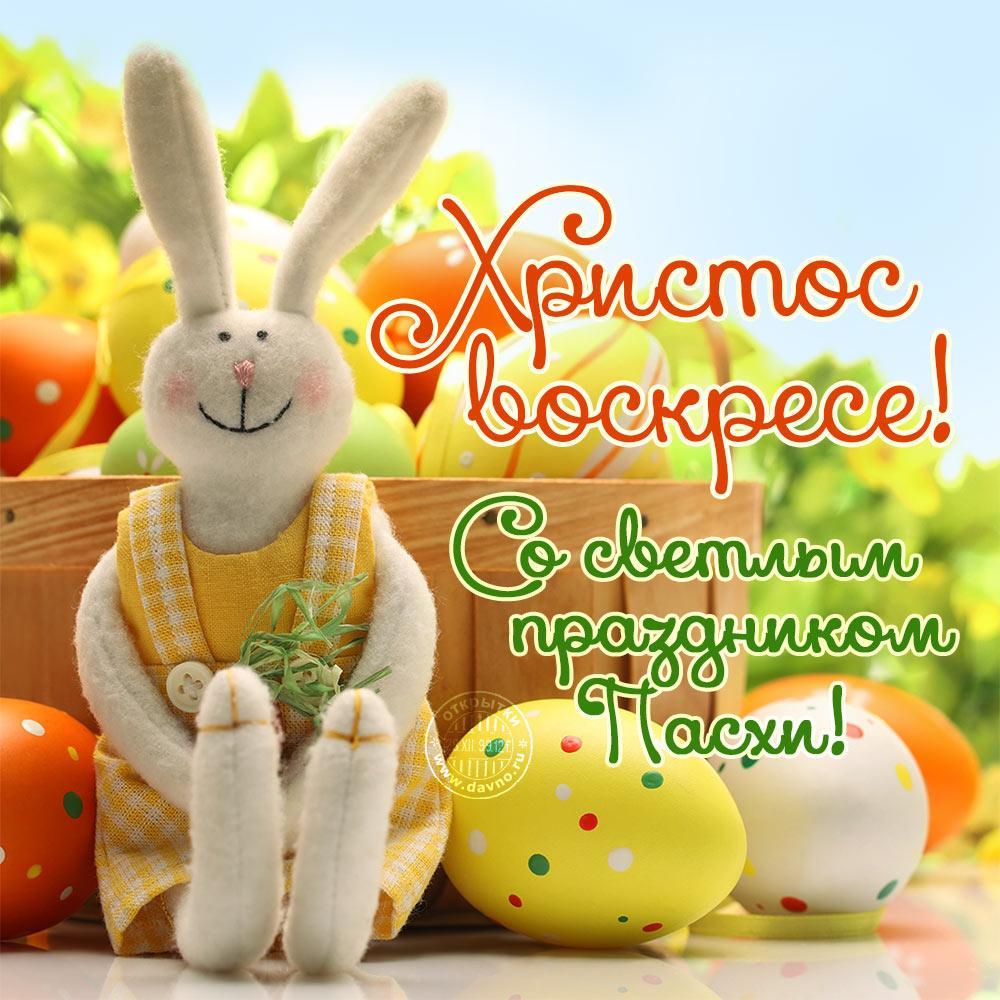 Католическая Пасха картинки / фото davno.ru