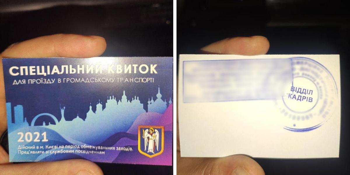 В Києві викрили продавчиню підроблених спецквитків/ Київська міська прокуратура