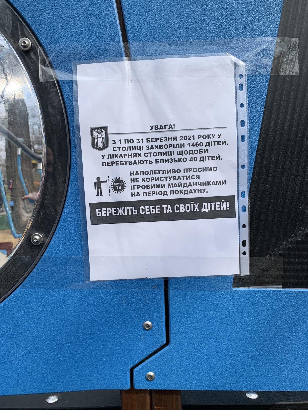 Рядом размещали «информационный плакат» / фото УНИАН
