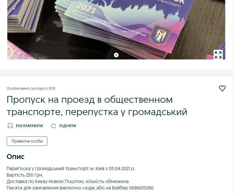 В интернете появилось предложение о продаже спецпропусков на транспорт / фото УНИАН