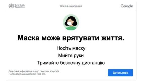 Скріншот Google