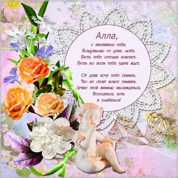 День ангела Аллы 2021 картинки открытки / фото fresh-cards.ru