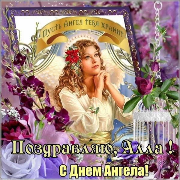 День ангела Аллы поздравления / фото fresh-cards.ru