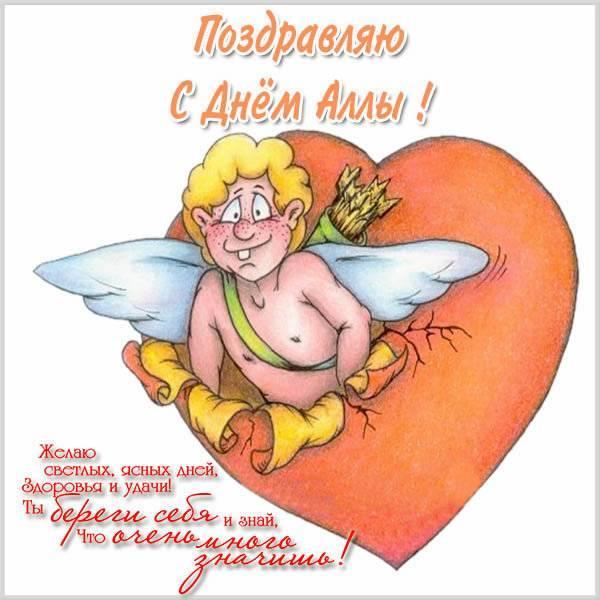 День ангела Аллы 2021 поздравления / фото fresh-cards.ru