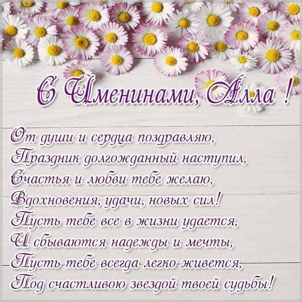 Именины Аллы / фото fresh-cards.ru