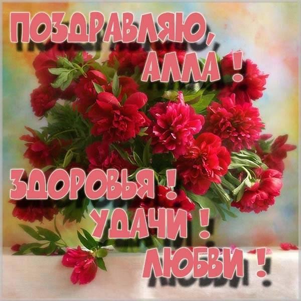 Поздравления с именинами Аллы 2021 / фото fresh-cards.ru
