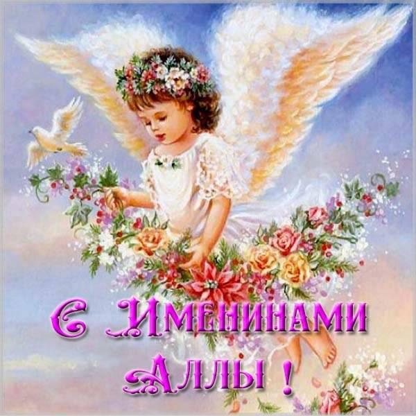 Поздравления с Днем ангела Аллы 2021 / фото fresh-cards.ru
