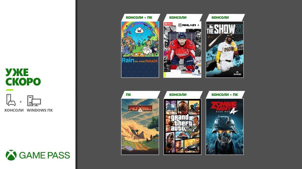 Ігри, які потраплять до бібліотеки Game Pass цього місяця / фото news.xbox.com