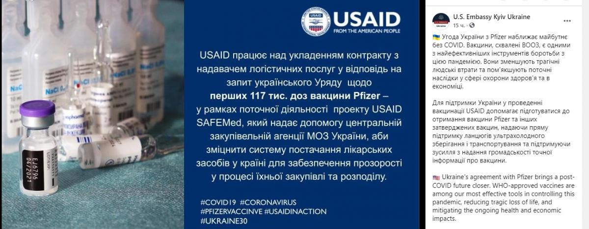 Фото facebook.com/usdos.ukraine