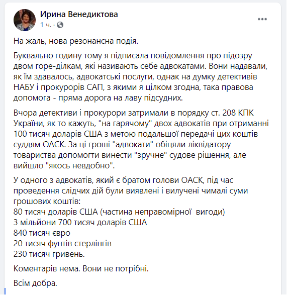скріншот, facebook.com/irina.venediktova.31
