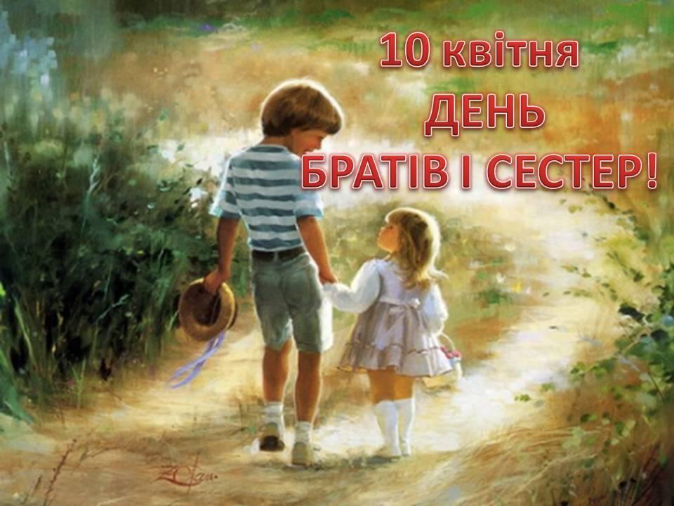 День братів і сестер - вірші та картинки / dnz290.zp.ua