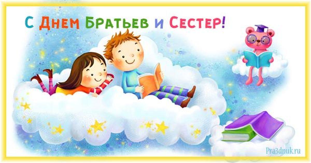 Картинки с Днем брата и сестры / pra3dnuk.ru