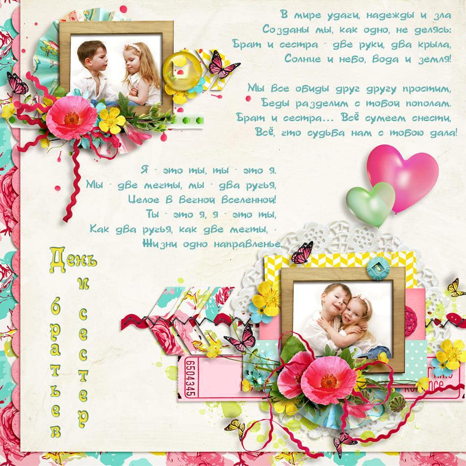 Привітання з Днем брата і сестри / sunhome.ru