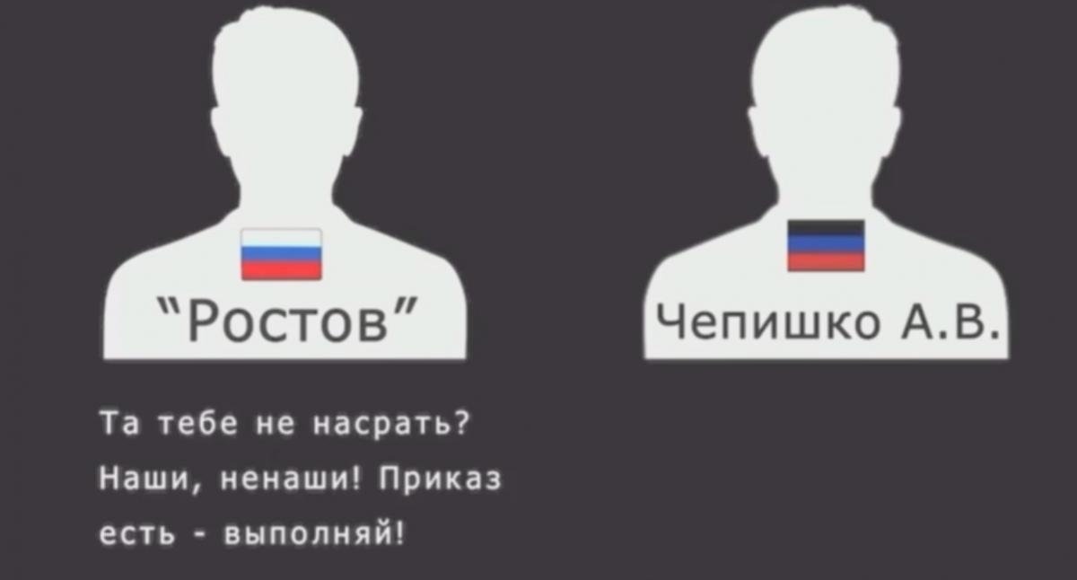 """У розмові """"Ростов"""" називає бойовиків """"м'ясом"""" / скріншот"""