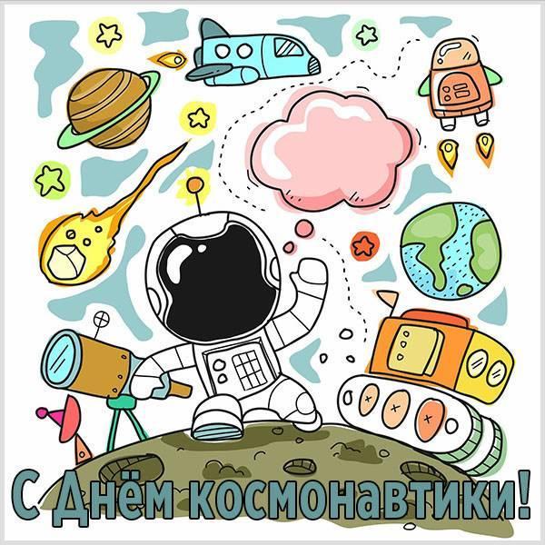 День космонавтики 2021 / фото fresh-cards.ru